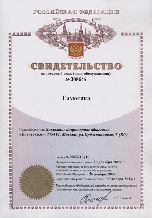 Порядок регистрации товарных знаков установлен в Законе Российской...